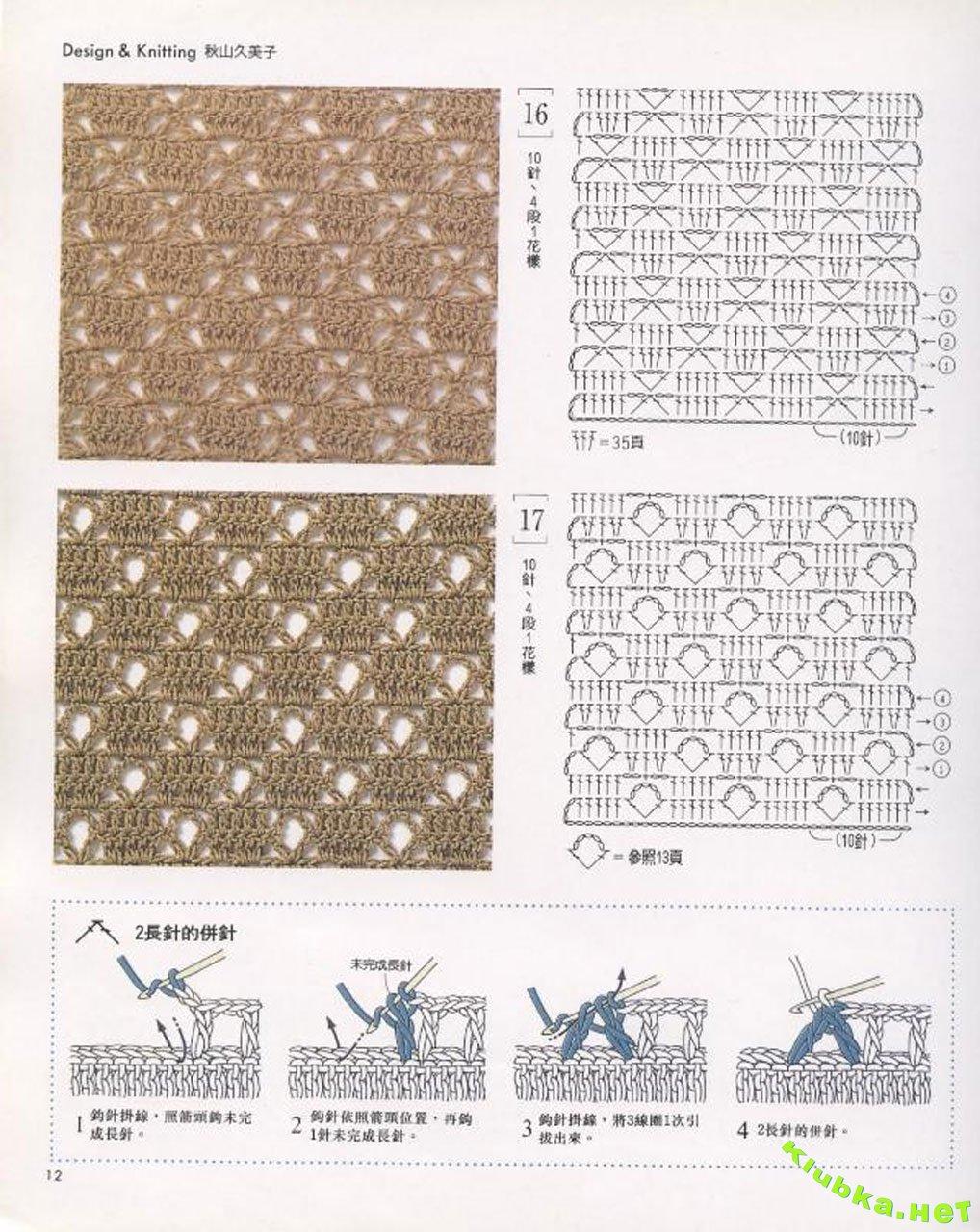 Вязание крючком рисунки и их описание 76