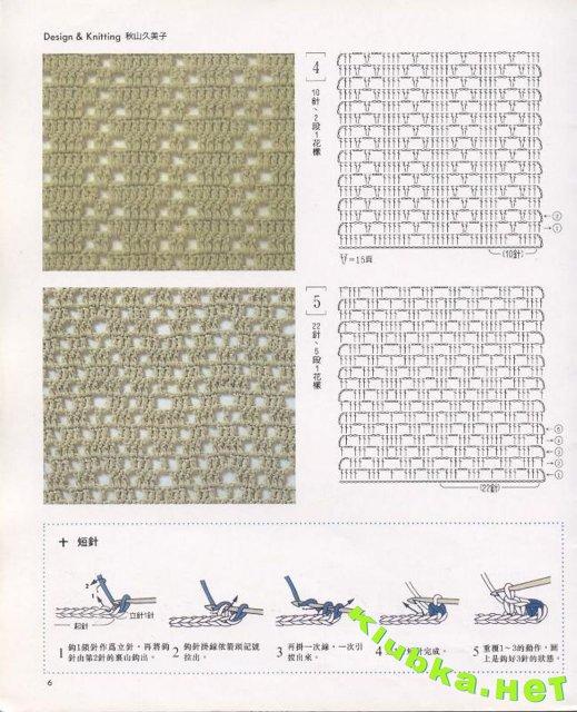 Вязание крючком рисунки и их описание 82