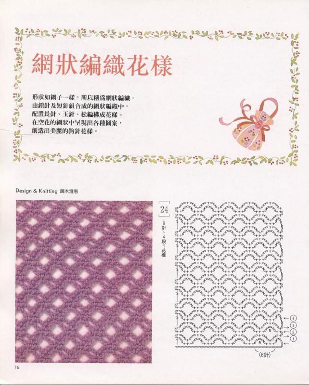 Вязание крючком рисунки и фото