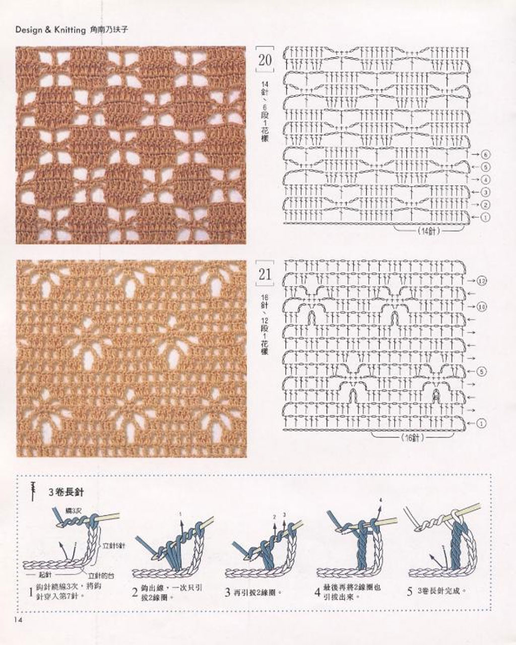 Мелкие узоры в филейном вязании крючком
