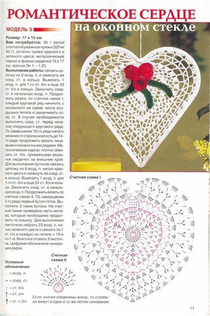 Как связать сердечко мастер класс