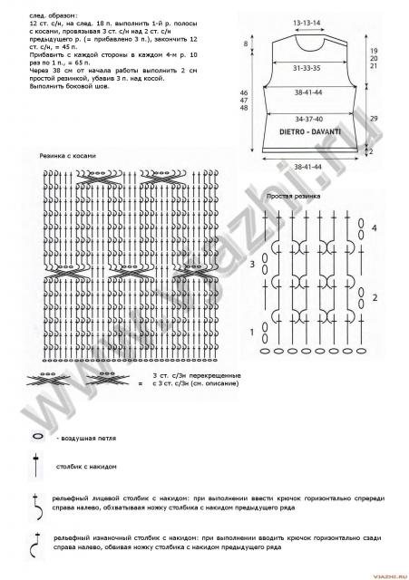 Комплект: рельефные топ и митенки крючком