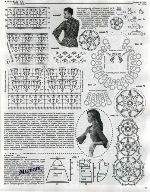 Болеро, связанное крючком