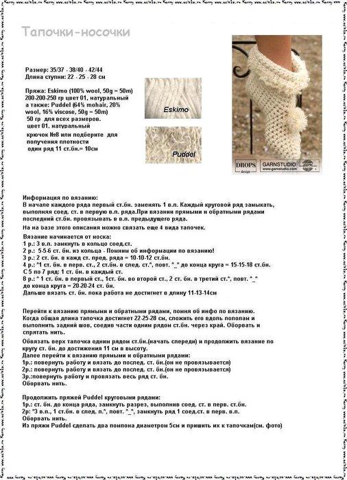 Подробное описание схемы вязания следков спицами для начинающих