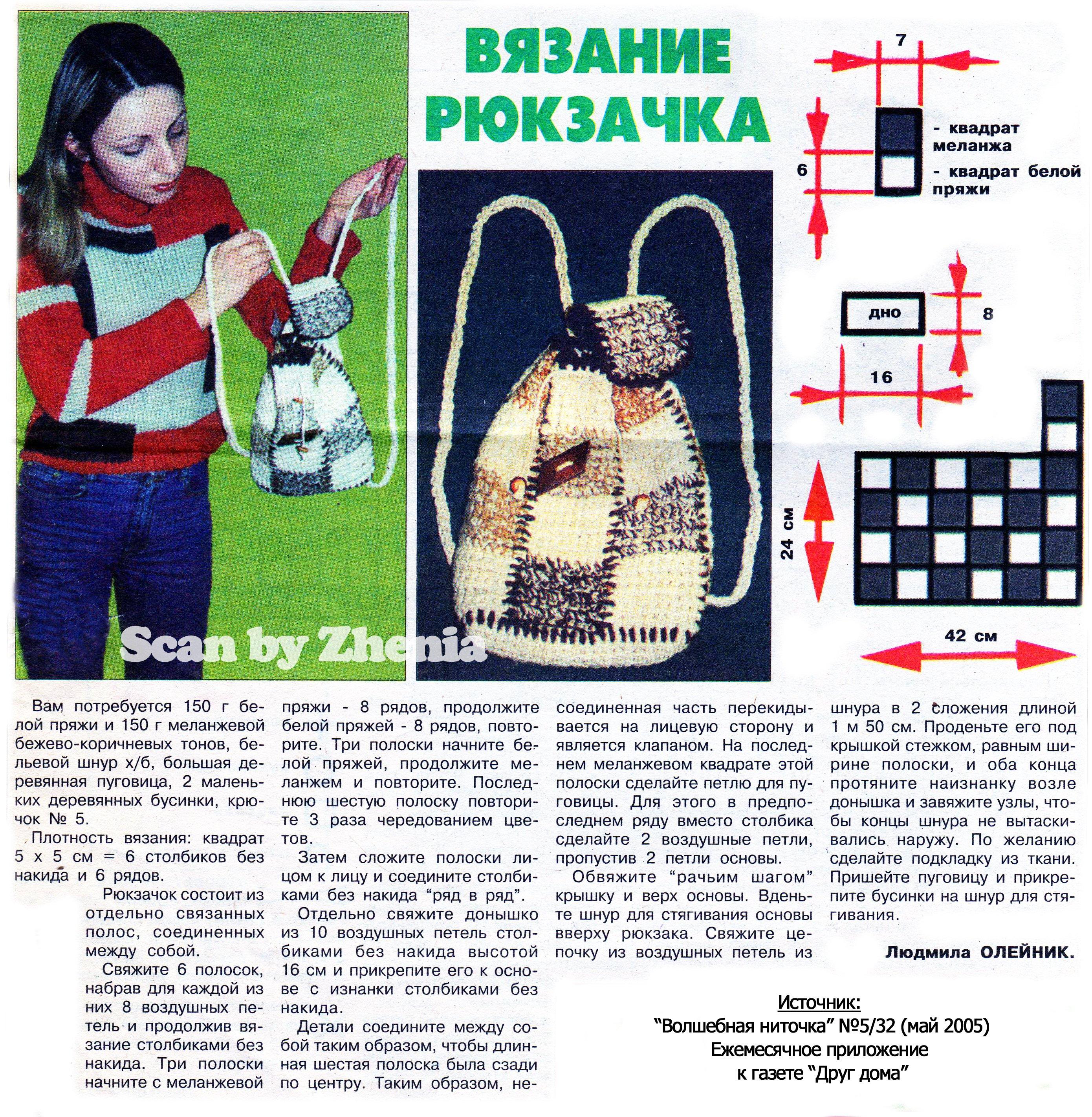 Рюкзак вязанный крючком для девочки схема