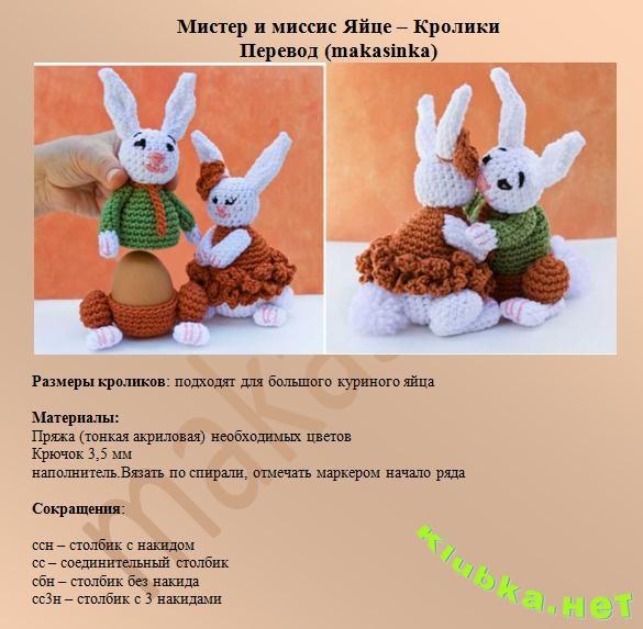 Яйце - кролики