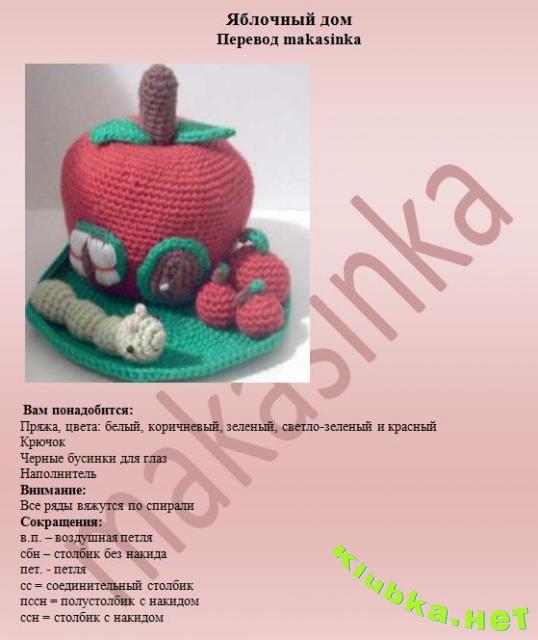 Яблочный домик