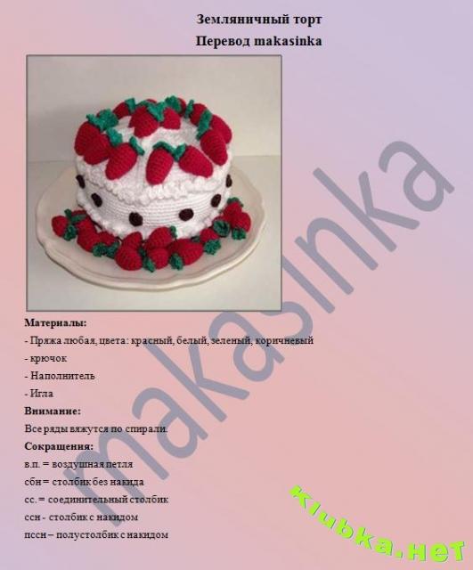 Земляничный торт