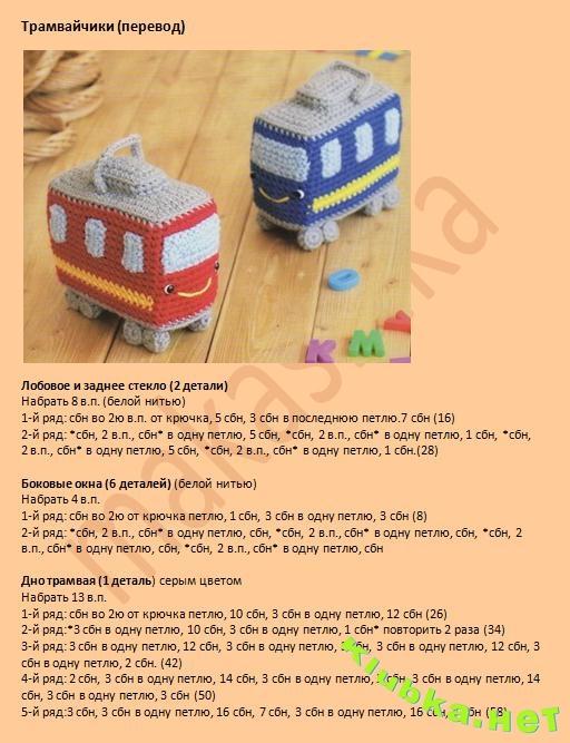 Модели » Игрушки / Трамвайчики крючком