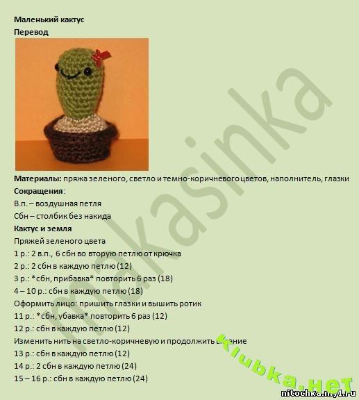 Схема вязания кактуса 11