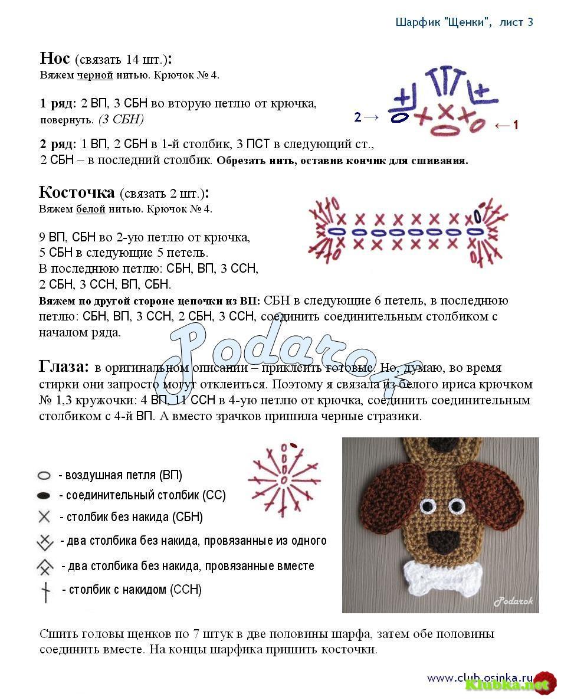 Детские шарфы крючком схемы и описание