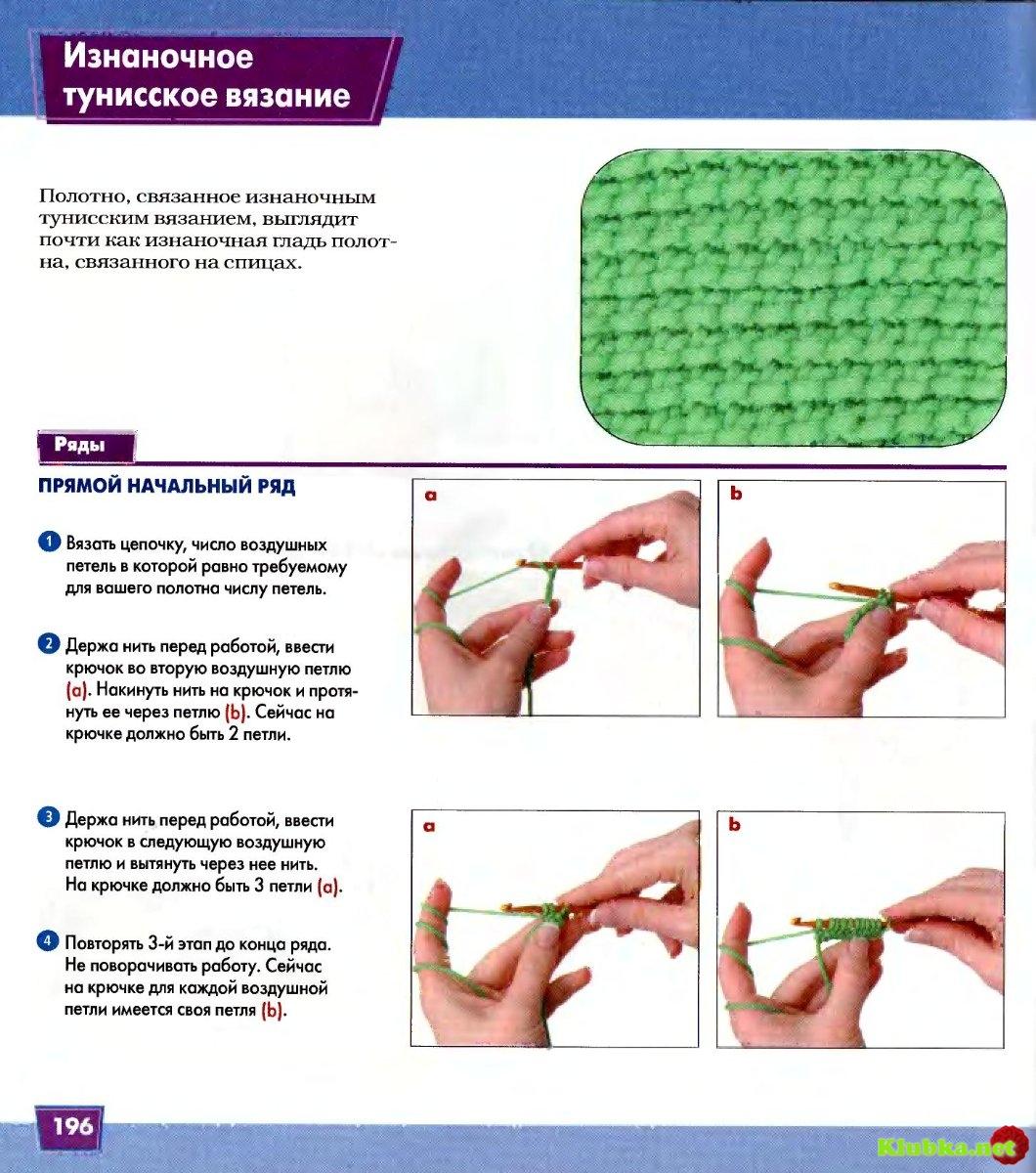 Вязание резинки тунисским крючком 12
