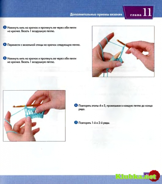 Дополнительные приемы вязания крючком