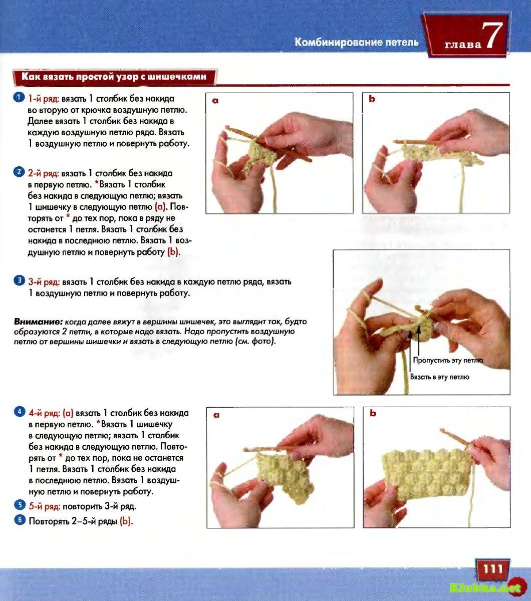 Как повернуть работу в вязании крючком