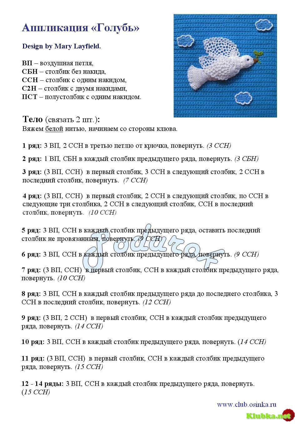 Голуби крючком схема и описание