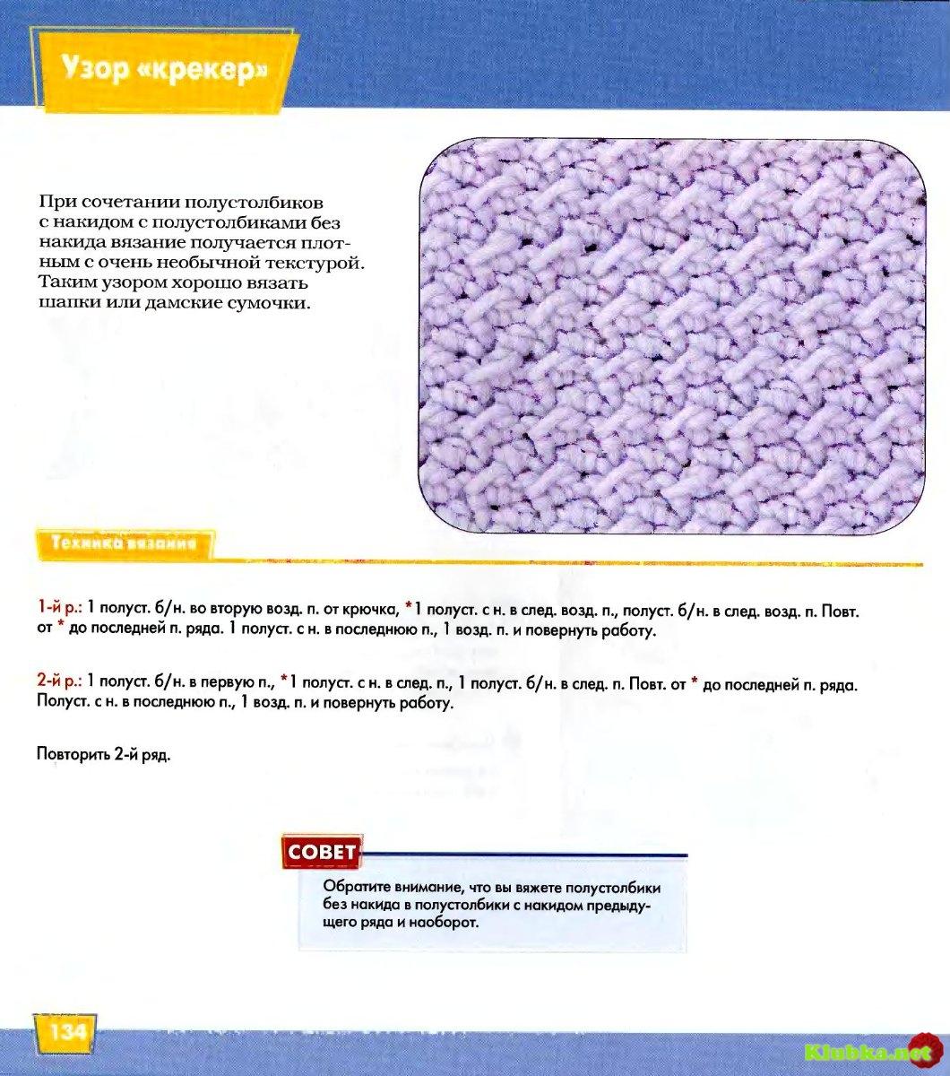 Оригинальные салфетки крючком со схемами вязание крючком 184