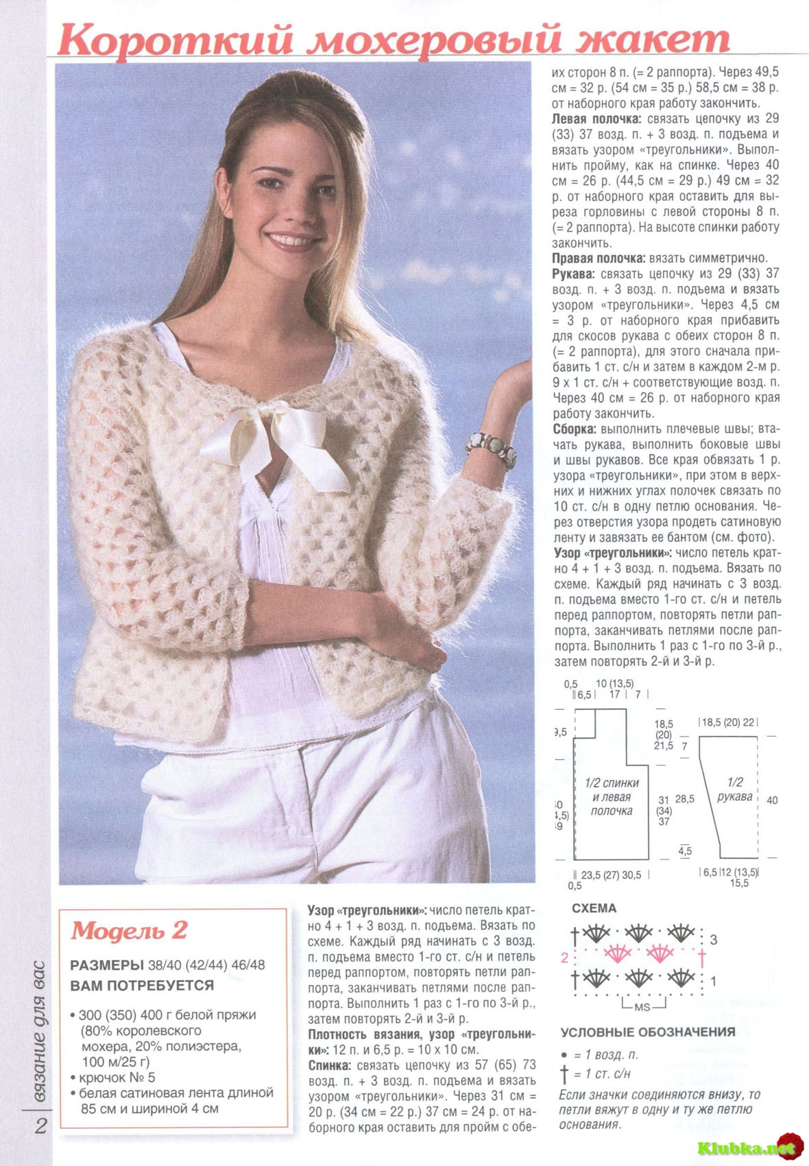 Схемы вязания из мохера с описанием 352