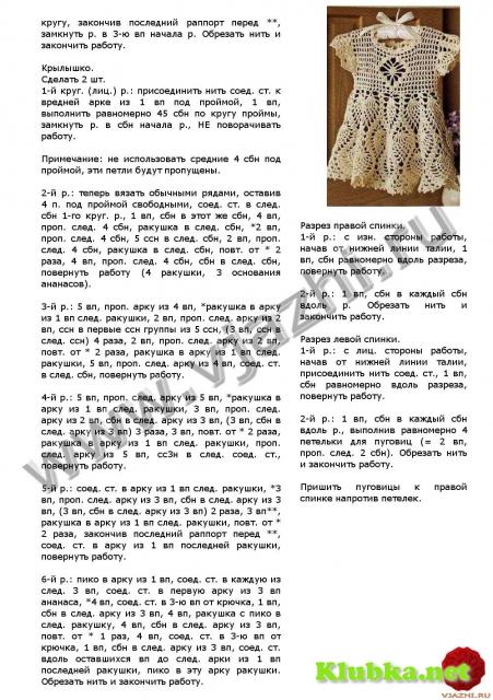 Вязанное крючком платье для крестин