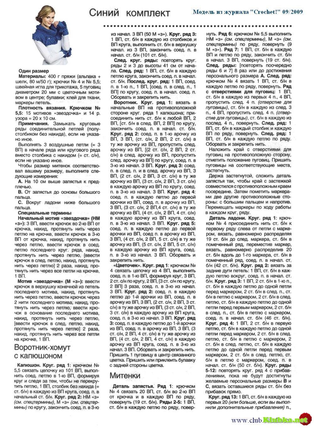 Снуд - Мир вязания и рукоделия 19