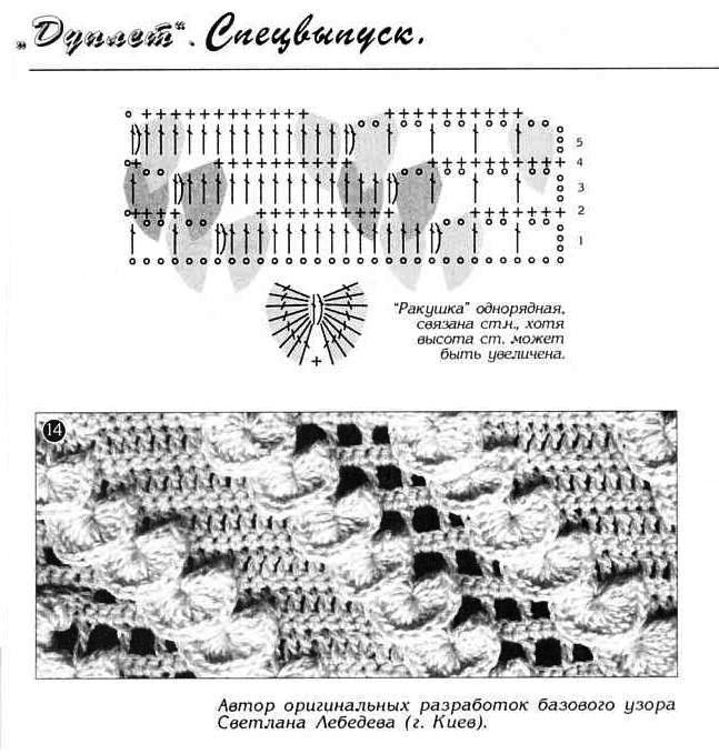 Объемное вязание по сетке (крючок). http...