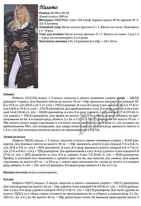 вязание пальто ажурное
