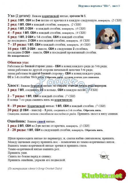 Игрушки-перчатки «Кот и Пёс»