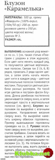 "Блузон ""Карамелька"" связанный крючком"