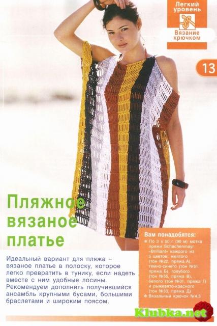 Воздушное пляжное платье