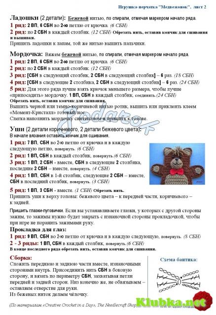 Игрушка-перчатка «Медвежонок»