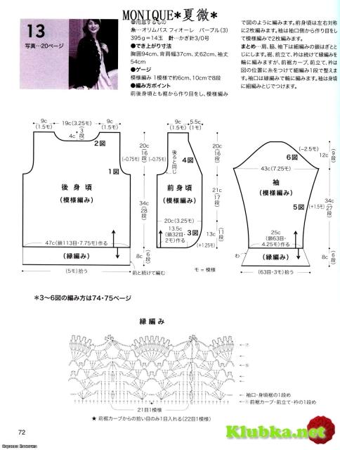Фиолетовый жакет связанный крючком (Без перевода)
