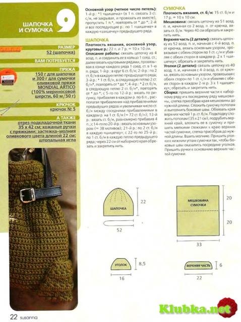 Комплект шапочка и сумка