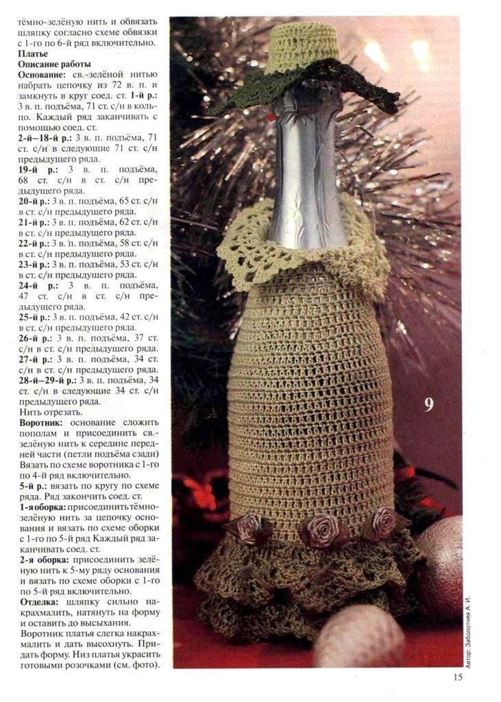 Дед мороз и снегурочка схемы вязания