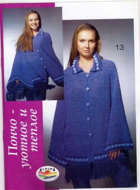 модели теплой вязаной одежды для беременных.