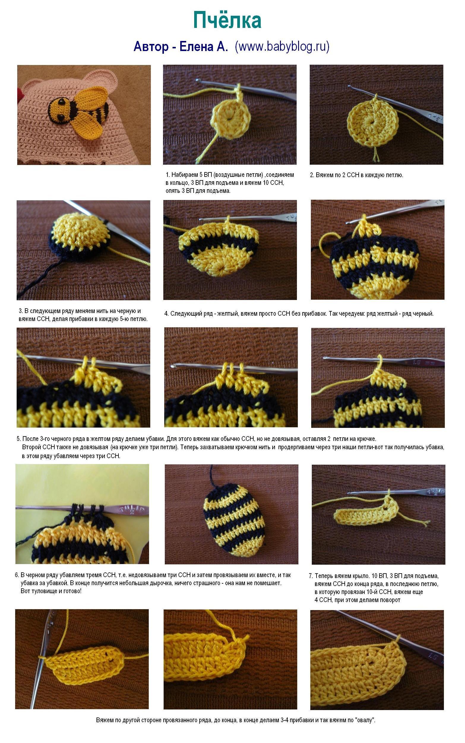 Пчёлы вязание крючком пчел