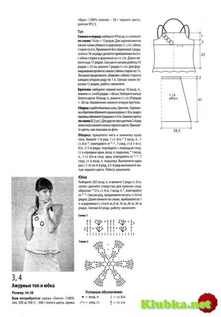 Ажурный топ и юбка, связанные крючком