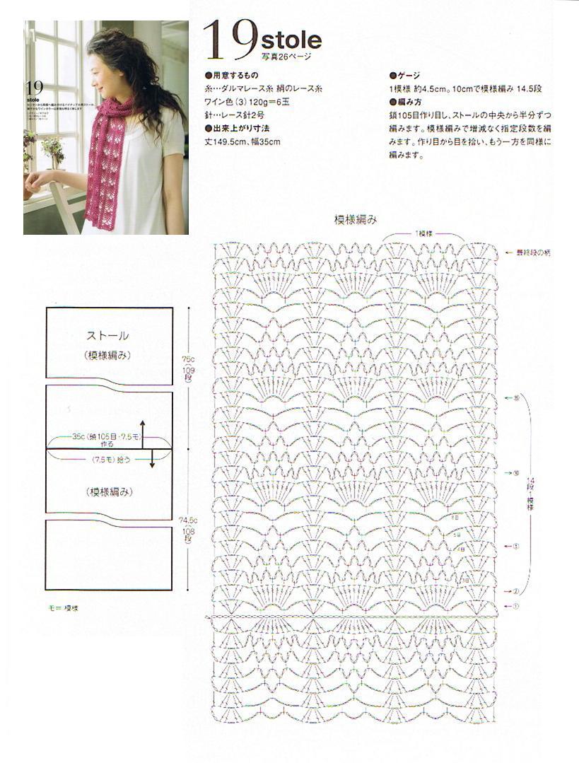 Вязание крючком схемы и модели шарфа 10