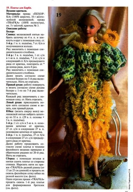 Валя-Валентина №5 (210)/2009