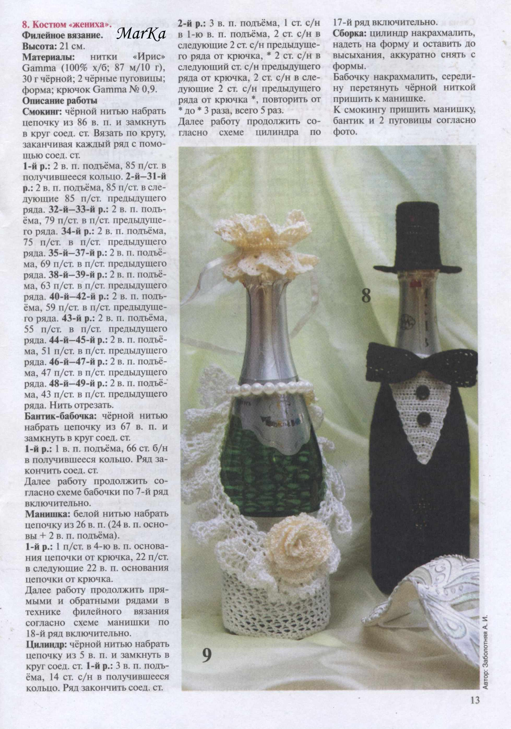 Схемы для свадебных платьев, вязаных 12