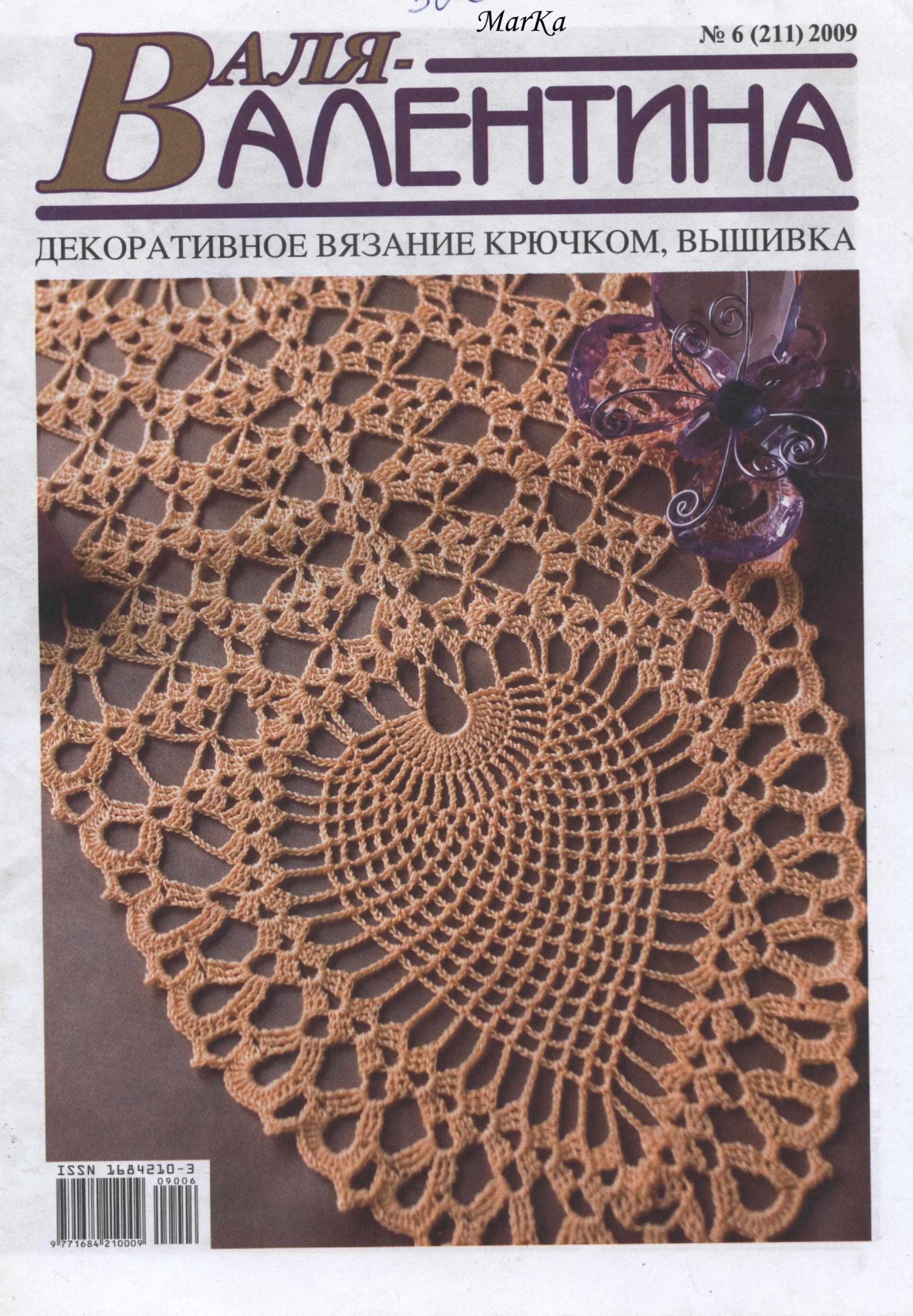 Журналы по вязанию крючком валя-валентина