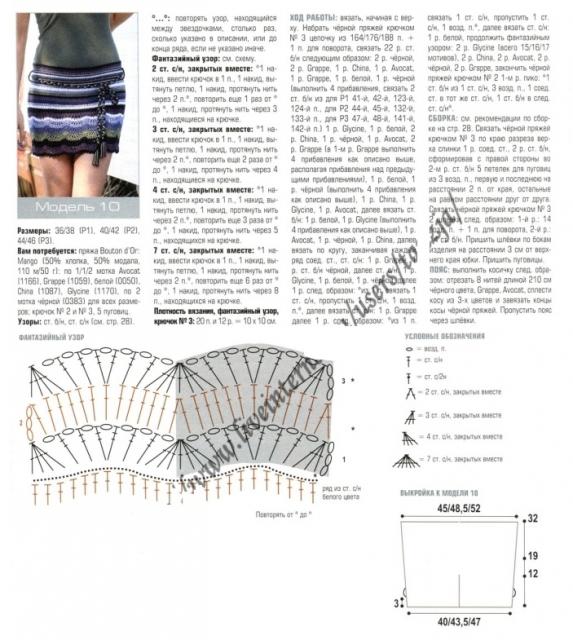 Мини-юбка с поясом косичкой крючком