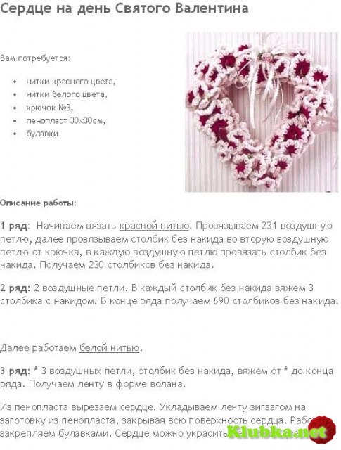 Сердце-венок