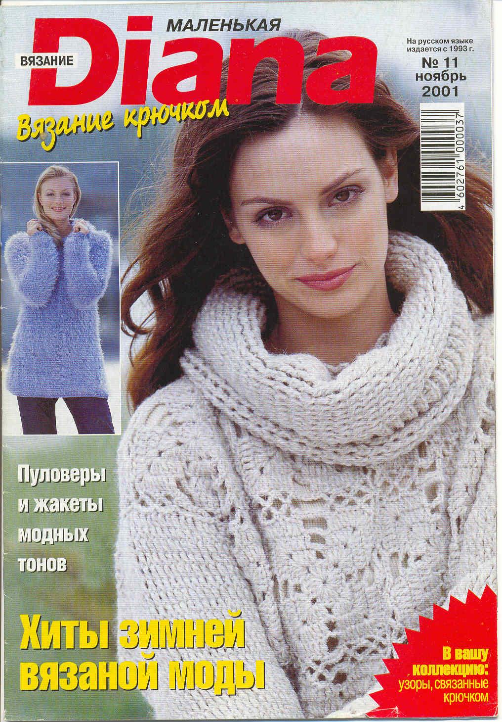 Журнал по вязанию диана схемы фото