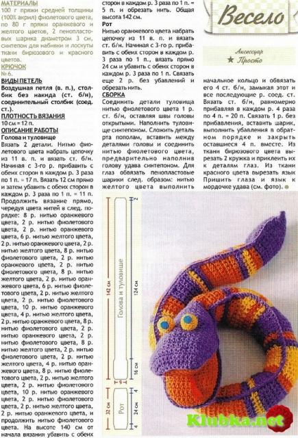 Змея крючком