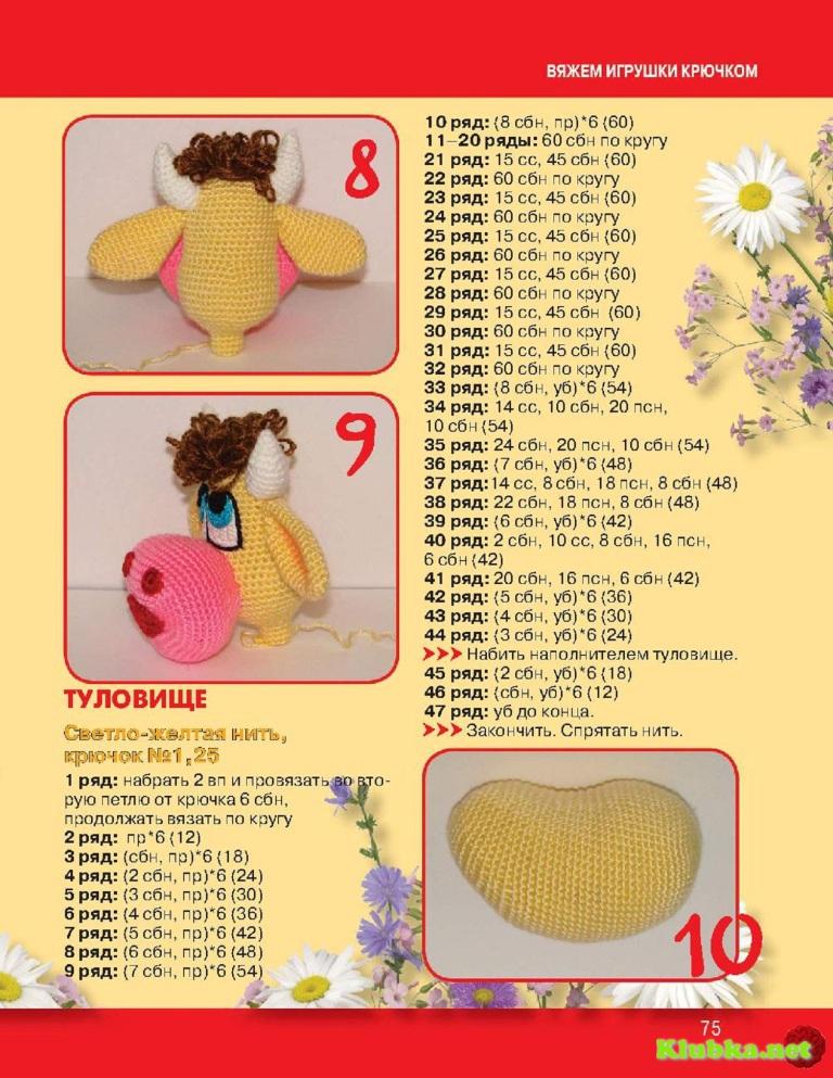 Инструкция вязания игрушек крючком