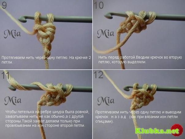 МК по вязанию шнура