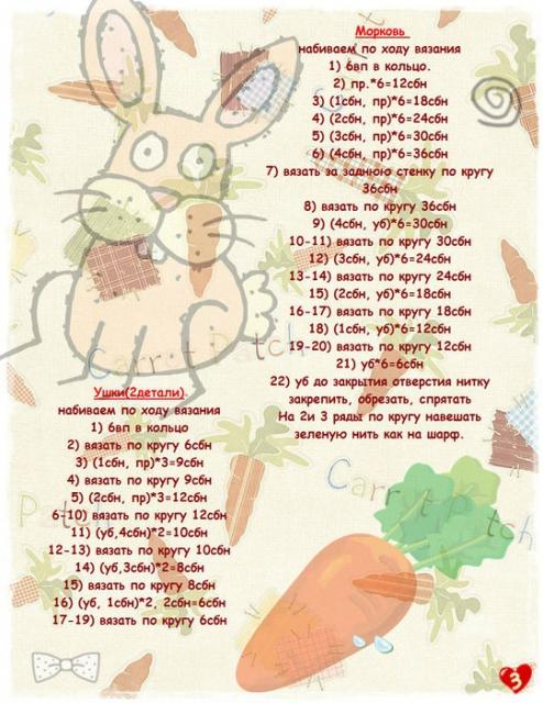 Заяц Морковкин