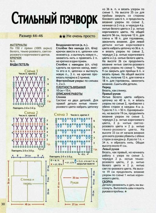 Туника пэчворк крючком схема и описание