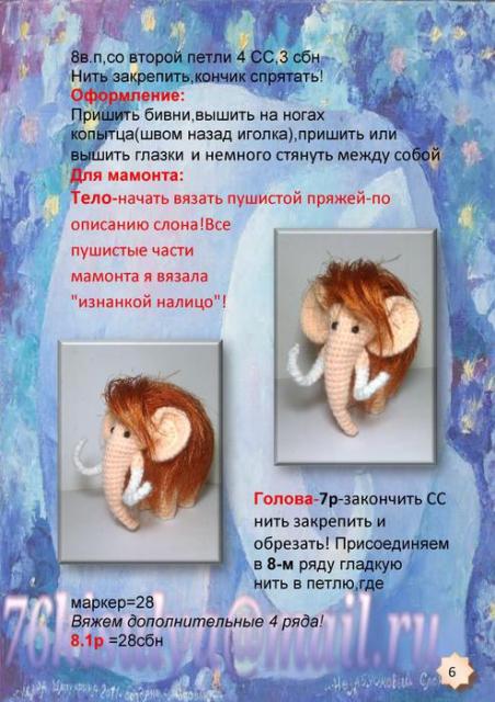 Вяжем мамонтенка (описание)