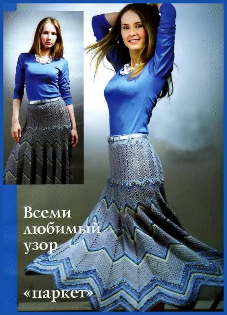 Эффектная юбка годе