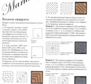 Вязаные квадраты и их соединение